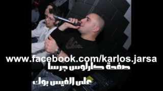 مازيكا بالعربي - كارلوس جرسا تحميل MP3