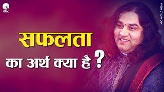 Safalta Ka Arth Kya Hai ? || सफलता का अर्थ क्या है ? || THAKUR JI MAHARAJ