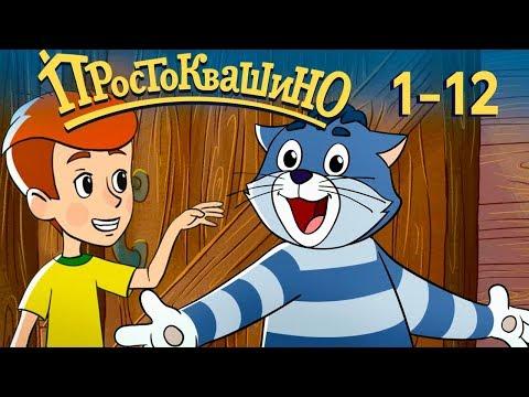 Новое Простоквашино ВСЕ серии подряд - Сборник (1-12) Союзмультфильм 2019 HD видео