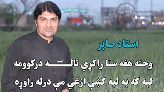 Da Wisal Mazigar Dr Sahib Shah Sabir Poetry 2019 Niazak KHAN
