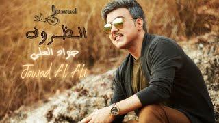جواد العلي | كل مره (حصريا ) ٢٠١٩ | JAWAD AL ALI | KUL MARA (exclusive)2019 تحميل MP3