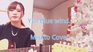 YUI ギター弾き語り Blue wind  カバー