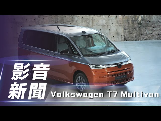【影音新聞】Volkswagen T7 Multivan|全新世代商旅 T7Multivan 開始量產!【7Car小七車觀點】