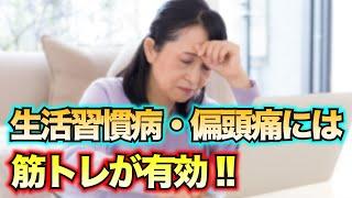 【中高年必見】生活習慣病・偏頭痛改善のサポートに繋がる!心身健康トレーナーができること!