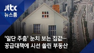 '일단 주춤' 눈치 보는 집값…공급대책에 시선 쏠린 부동산