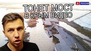 Керченский мост сегодня начал ТОНУТЬ Видео. Украина вам говорила.