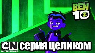 Бен 10 | Внутреннее вторжение часть 5: Верховный Оверрайд (серия целиком) | Cartoon Network