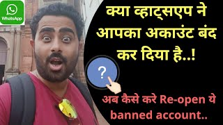 How to reactivate WhatsApp banned or blocked account l WhatsApp tricks 2019