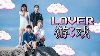 3P - 'LOVER游戏' ft Priscilla Abby 蔡恩雨 【最6情歌】