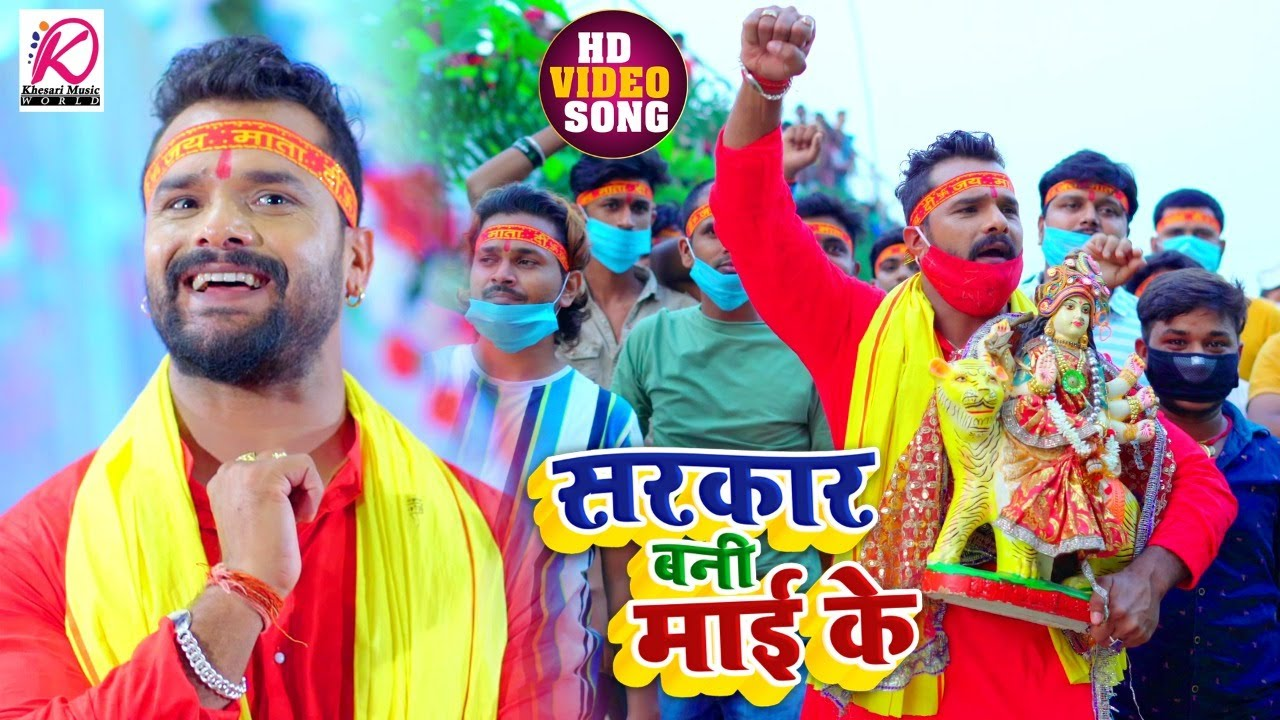 Sarakaar Banee Maee Ka| Khesari Lal Yadav  Lyrics