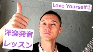 発音/歌詞解説 ジャスティン・ビーバー Justin Bieber Love Yourself ①