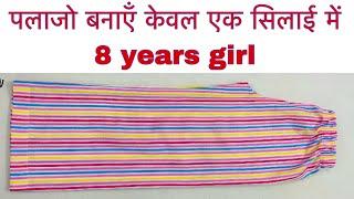 Plazo cutting and stitching/ 8 years girl loose Plazo / how to cut and sew kids Plazo