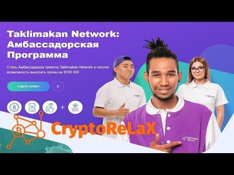 Обзор проекта Taklimakan Network и Амбасадорская Программа