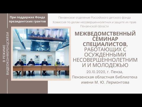 Секция 1. КДН и ЗП - координатор профилактики правонарушений несовершеннолетних