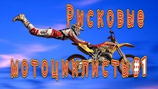 Рисковые мотоциклисты #1