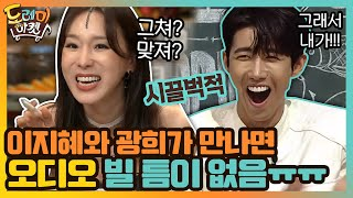 SUB Amazing Saturday EP125 Lee Ji-hye, Hwang Kwang-hee (ZE:A)