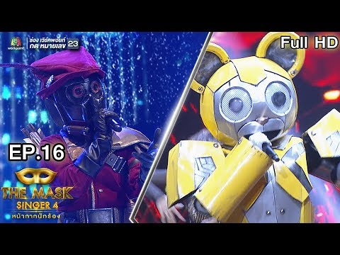 The Mask Singer หน้ากากนักร้อง4 | EP.16 | Final Group D | 24 พ.ค. 61 Full HD