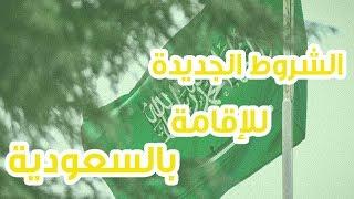 صدى البلد   6 شروط لـ الإقامة المميزة في السعودية.. تعرف عليها