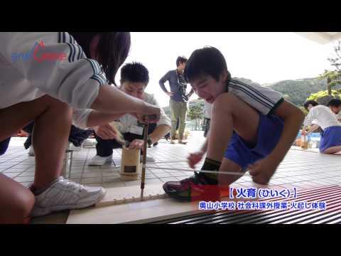eneGene 火育体験授業 奥山小学校