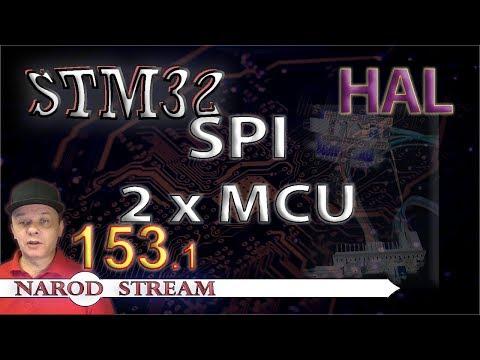 Программирование МК STM32. Урок 153. HAL. SPI. Соединяем два контроллера. Часть 1