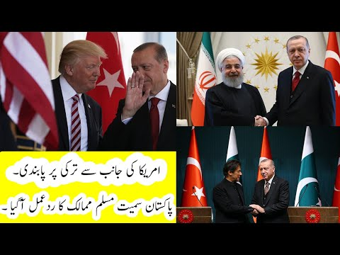 Reaction Of Pakistan and other Muslim Countries Over Turkey Sanction by US۔