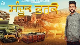 Sandook Bharke | ( Full Song) | Sukh Sharma | New Punjabi Songs 2019 | Latest Punjabi Songs 2019