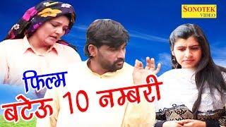New Haryanvi Film 2017 | बटेऊ 10 नम्बरी | Bateu 10 Nambari | Narendar Bhalara | Sonotek Film