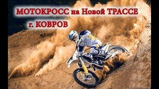 УБОЙНЫЙ МОТОКРОСС на НОВОЙ ТРАССЕ КОВРОВ 15 16 сентября Улётные ТРАМЛНЫ Убойные прыжки