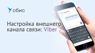 Настройка внешнего канала связи: Viber
