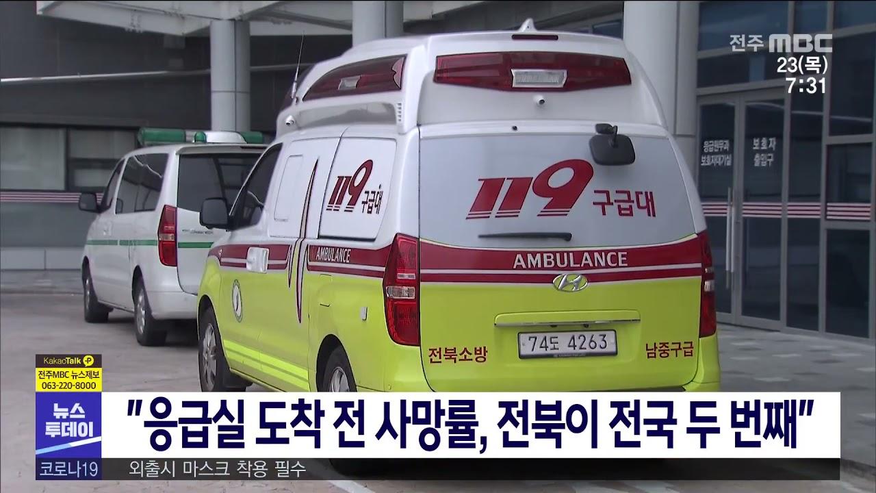'응급실 도착 전 사망률, 전북이 전국 두 번째'