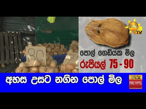 Increasing prices of coconuts