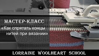 «Как спрятать концы нитей при вязании». Вязание на машине с Lorraine Woolheart