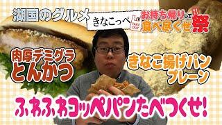 【湖国のグルメ】きなこっぺ【ふわふわコッペパンを持ち帰り!】