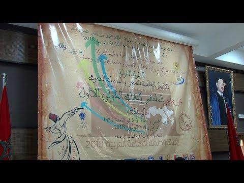 العرب اليوم - شاهد: انطلاق الملتقى الثقافي الدولي الأول