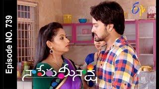 Naa Peru Meenakshi | 5th June 2017 | Full Episode No 739 | ETV Telugu