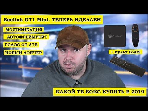 Beelink GT1 Mini. ТЕПЕРЬ ИДЕАЛЕН с автофреймрейт, голосом от Андроид ТВ и Новым лончером