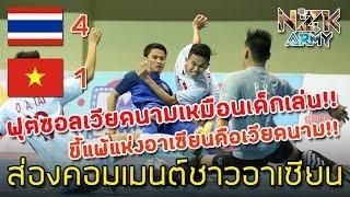 ส่องคอมเมนต์ชาวอาเซียน-หลังที่ไทยเอาชนะเวียดนามมาได้ 4-1 ในศึกฟุตซอลอาเซียน AFF FUTSAL