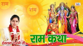 राम कथा RISHIKESH DAY 9BY DEVI HEMLATA SHASTRI JI