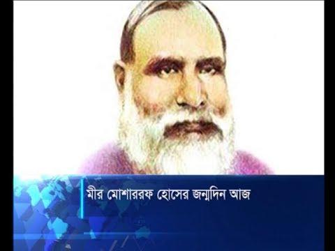 কালজয়ী উপন্যাসিক মীর মোশাররফ হোসেনের ১৭২তম জন্মদিন | ETV News
