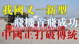 首款!我国又一新型飞机首飞成功,美国人:中国正打破传统