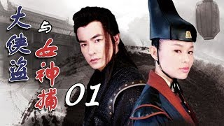 soldiers and thieves Episode 01 ancient dress suspension drama