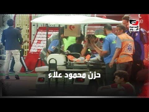 حزن محمود علاء لحظة خروجه مصاباً