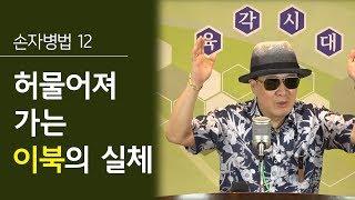 2018.5.31 손자병법12 - 허물어져 가는 이북의 실체