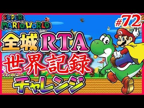 【世界記録まで26秒】マリオワールド全城RTAに挑戦 #72【Super Mario World Speedrun for WR - All Castles】