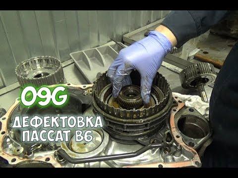 Ремонт АКПП Пассат B6 разборка (дефектовка) 09G Айсин