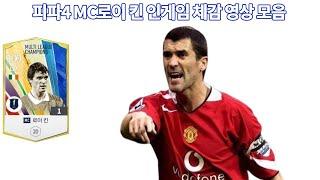 피파4 MC로이 킨 인게임 체감 영상 모음