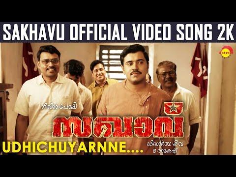 Udhichuyarnne Video Song - Sakhavu