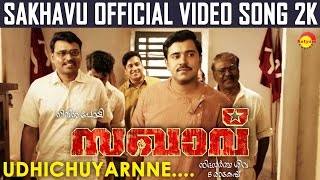 Udhichuyarnne Official Video Song