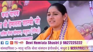 समाज में स्त्रियों की दशा || Samaj Mein Ladkiyon Ki Dasha || Devi Hemlata Shastri ji