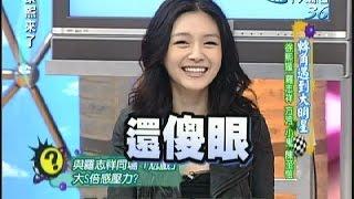 2006.12.27康熙來了完整版 轉角遇到大明星-徐熙媛、羅志祥、方芳、小鬼、陳志愷